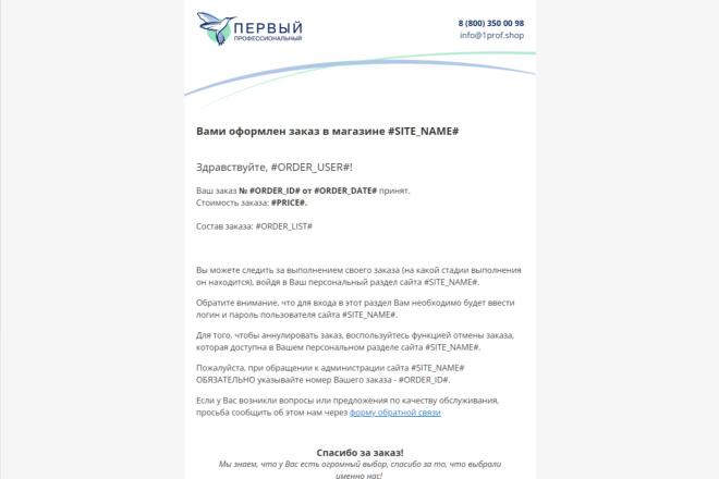 Создание и вёрстка HTML письма для рассылки 27 - kwork.ru