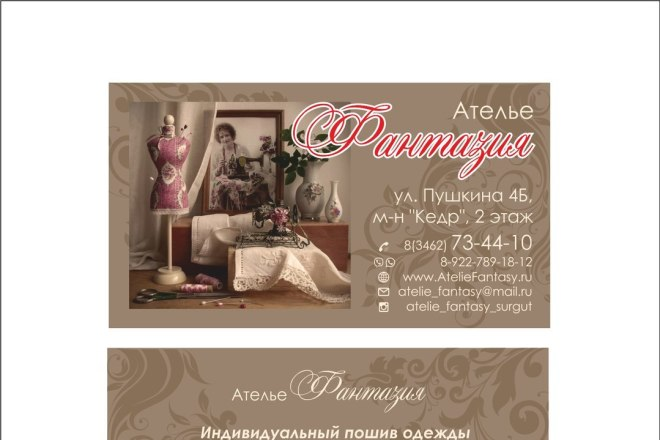 Создам визитку, быстро 9 - kwork.ru