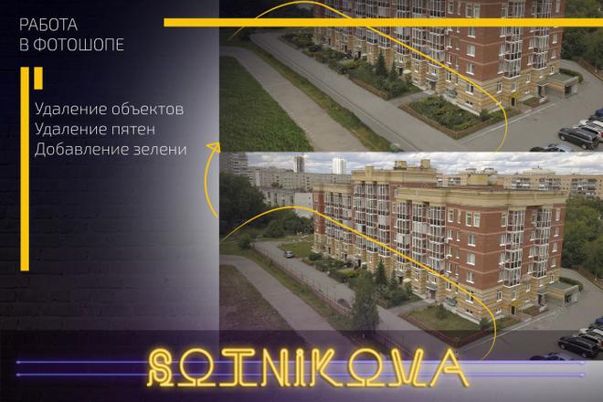Выполню работу в фотошопе 12 - kwork.ru