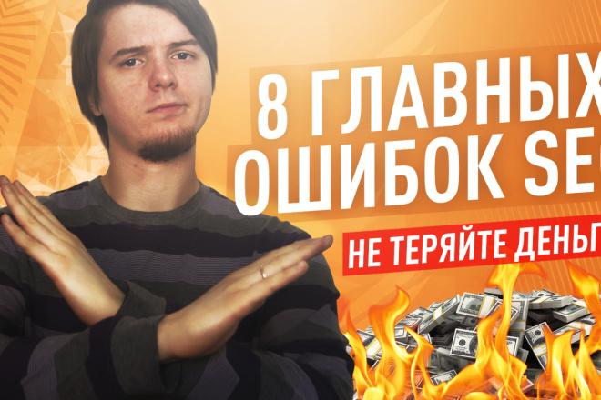 Оформление обложек роликов YouTube 8 - kwork.ru