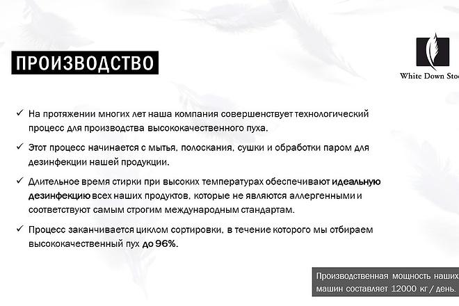 Красиво, стильно и оригинально оформлю презентацию 80 - kwork.ru