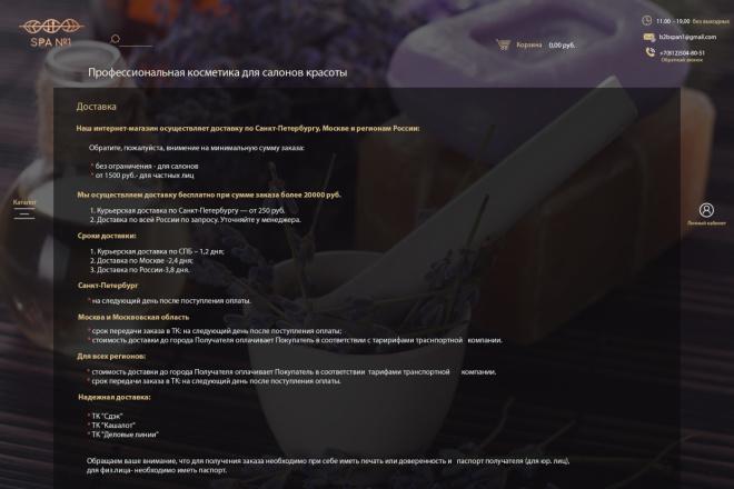 Дизайн страницы сайта в PSD 3 - kwork.ru