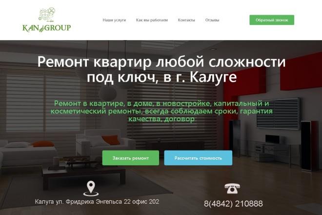 Создам сайт-визитку недорого 6 - kwork.ru