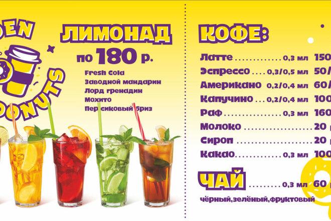 Дизайн меню для кафе и ресторана 1 - kwork.ru