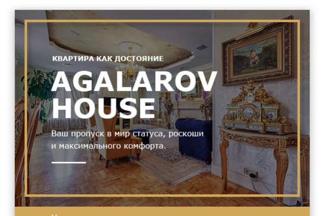 Дизайн Email письма, рассылки. Веб-дизайн 16 - kwork.ru