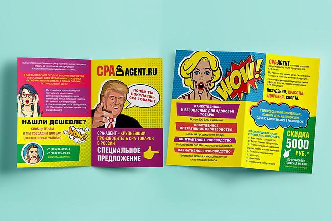 Красивый и уникальный дизайн флаера, листовки 40 - kwork.ru