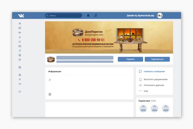 Шапка ВКонтакте и другие элементы дизайна 12 - kwork.ru