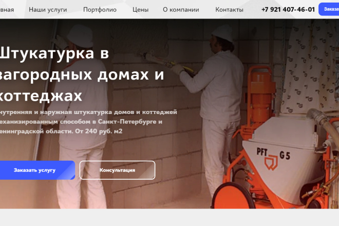 Создание сайта - Landing Page на Тильде 172 - kwork.ru