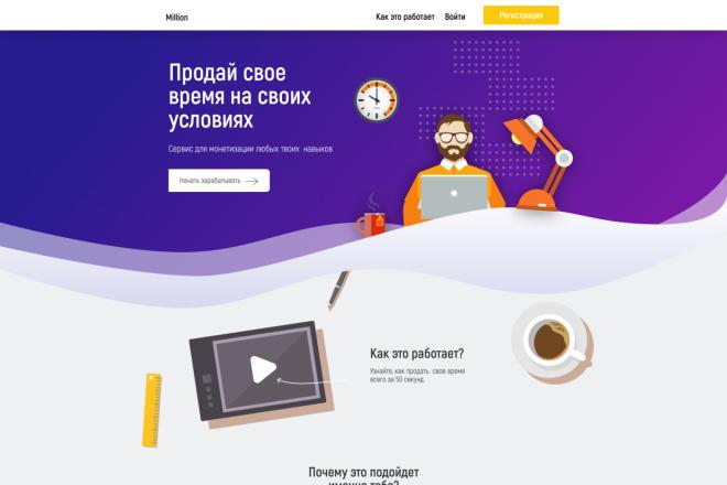 Дизайн продающего лендинга для компании 30 - kwork.ru