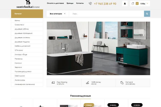 Интернет-магазин на Opencart на одном из шаблонов 3 - kwork.ru