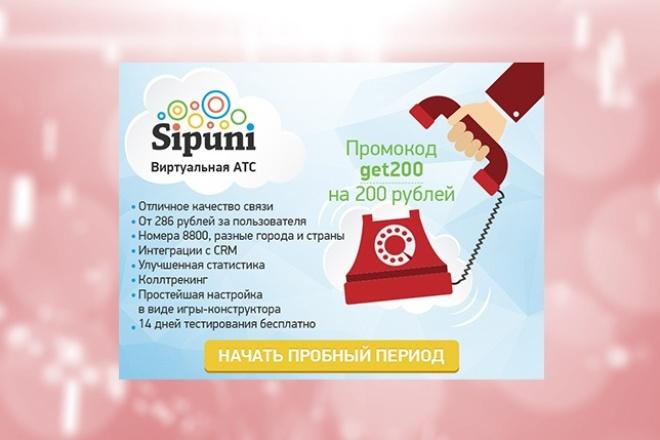 Сделаю отличный баннер 1 - kwork.ru