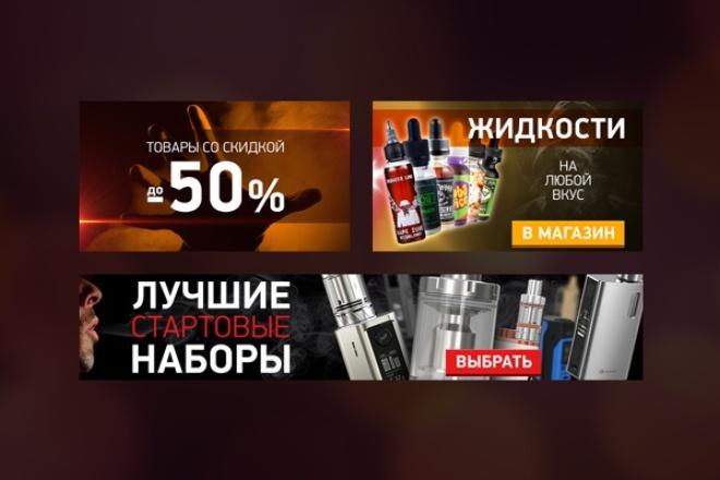 Сделаю отличный баннер 6 - kwork.ru