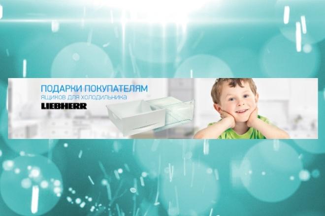 Сделаю отличный баннер 3 - kwork.ru