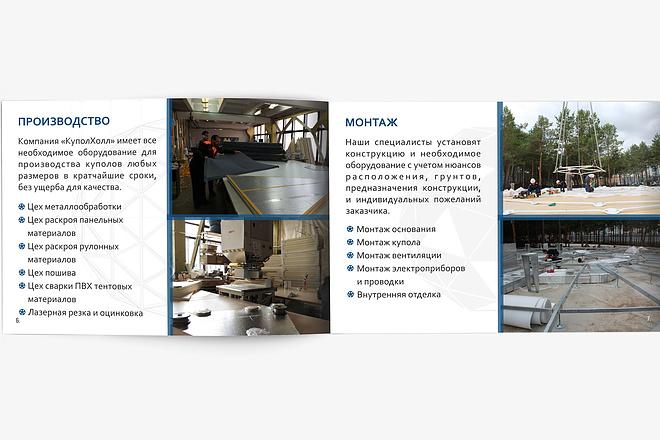 Разработаю Маркетинг Кит, для личных встреч и рассылки 99 - kwork.ru