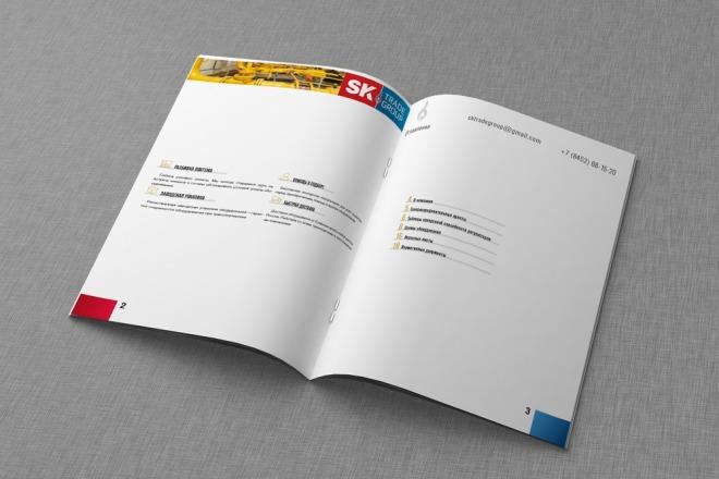Разработка полиграфического издания 30 - kwork.ru