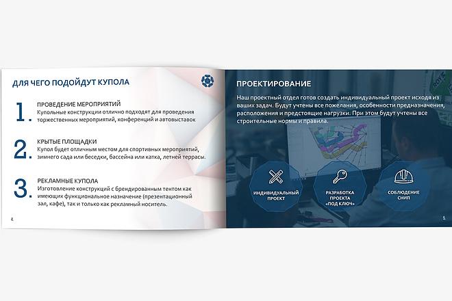 Разработаю Маркетинг Кит, для личных встреч и рассылки 100 - kwork.ru