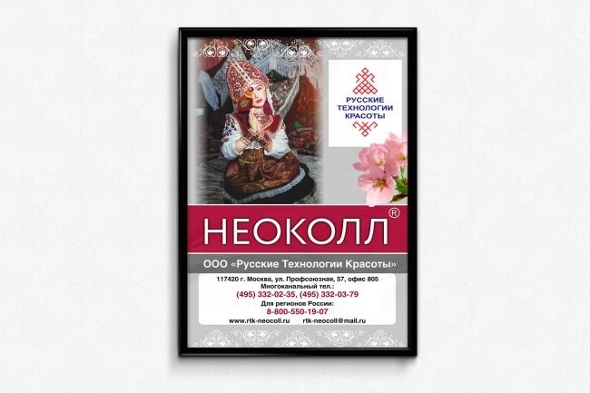 Широкоформатный баннер, качественно и быстро 53 - kwork.ru