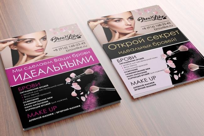 Широкоформатный баннер, качественно и быстро 52 - kwork.ru