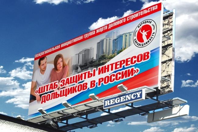 Широкоформатный баннер, качественно и быстро 55 - kwork.ru