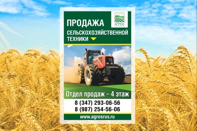 Широкоформатный баннер, качественно и быстро 48 - kwork.ru