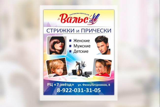 Широкоформатный баннер, качественно и быстро 54 - kwork.ru