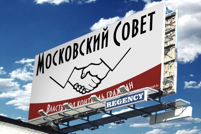 Широкоформатный баннер, качественно и быстро 56 - kwork.ru