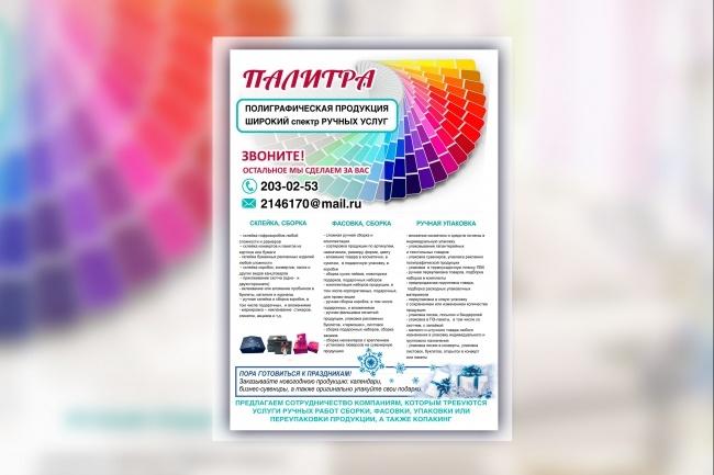 Широкоформатный баннер, качественно и быстро 45 - kwork.ru
