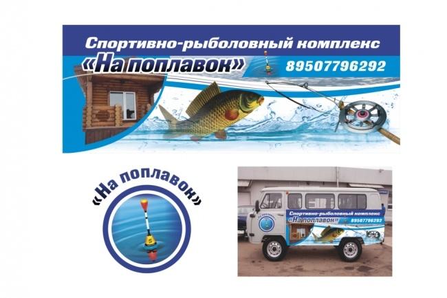 Широкоформатный баннер, качественно и быстро 44 - kwork.ru