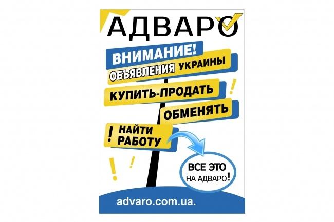 Широкоформатный баннер, качественно и быстро 39 - kwork.ru