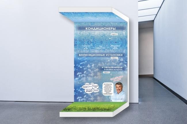 Широкоформатный баннер, качественно и быстро 36 - kwork.ru