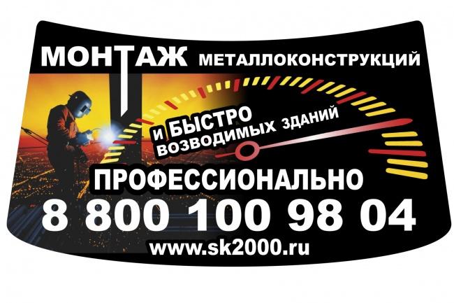 Широкоформатный баннер, качественно и быстро 74 - kwork.ru