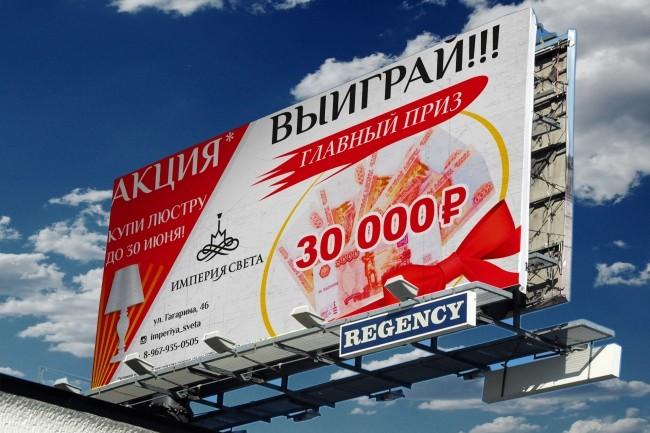 Широкоформатный баннер, качественно и быстро 33 - kwork.ru