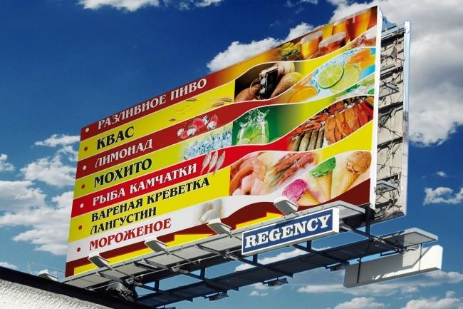 Широкоформатный баннер, качественно и быстро 30 - kwork.ru
