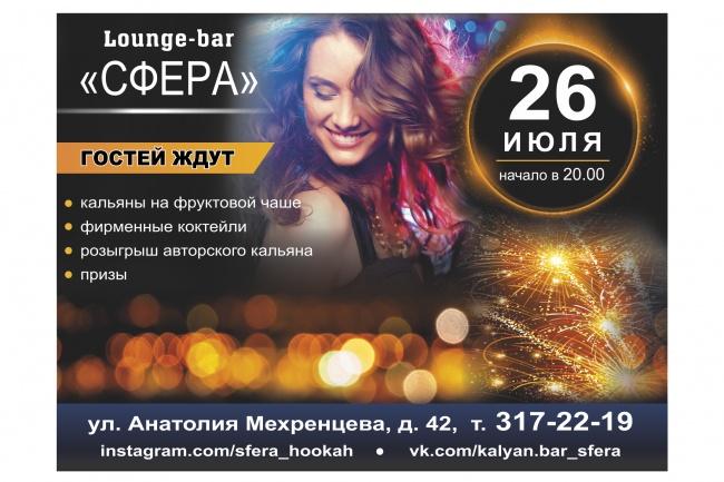 Широкоформатный баннер, качественно и быстро 73 - kwork.ru