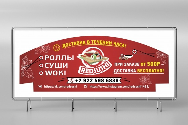 Широкоформатный баннер, качественно и быстро 27 - kwork.ru