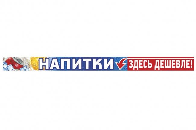 Широкоформатный баннер, качественно и быстро 77 - kwork.ru