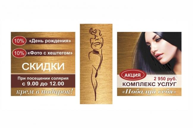 Широкоформатный баннер, качественно и быстро 62 - kwork.ru