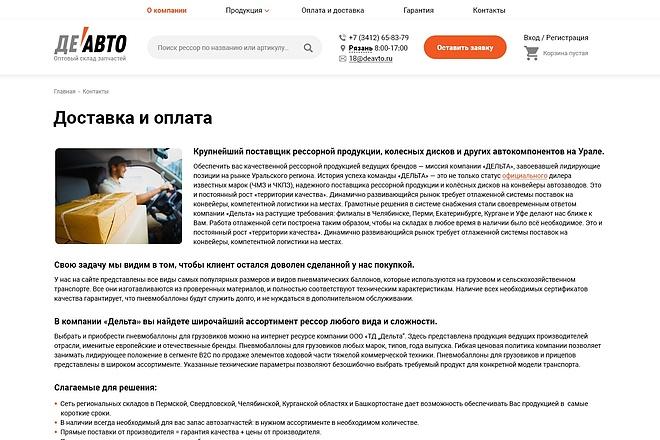 Разработаю дизайн Landing Page 51 - kwork.ru
