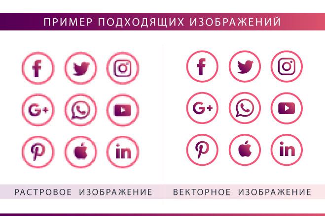 Вектор. Отрисовка в векторе простых эскизов, иконок, логотипов, растра 2 - kwork.ru