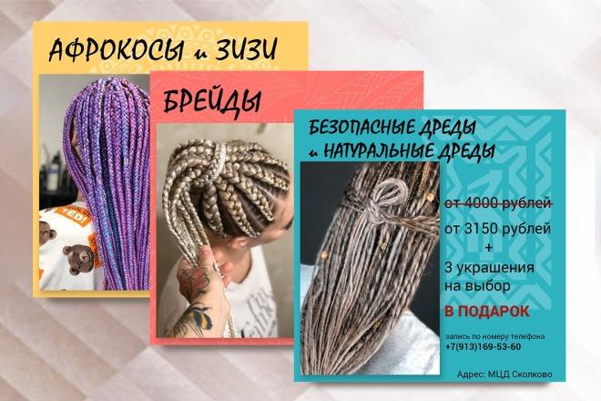 Статичные баннеры для рекламы в соц сети 20 - kwork.ru
