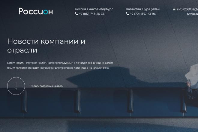 Сверстаю сайт по любому макету 62 - kwork.ru