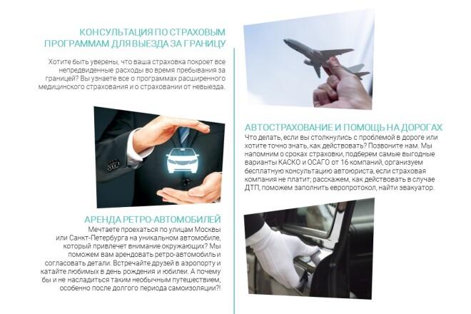 Сделаю продающую презентацию 30 - kwork.ru