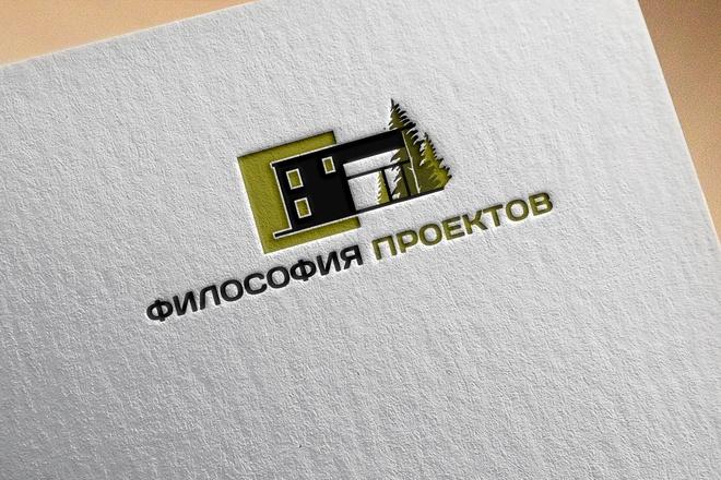 Создам 3 варианта логотипа 58 - kwork.ru