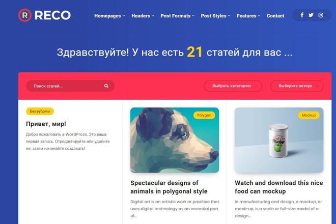 Установлю и настрою сайт или блог на Wordpress 5 - kwork.ru