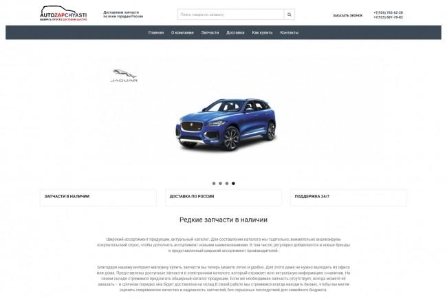 Сверстаю страницу сайта по psd макету 3 - kwork.ru