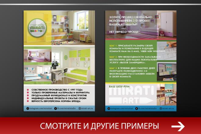 Листовка или флаер для продвижения товара, услуги, мероприятия 4 - kwork.ru