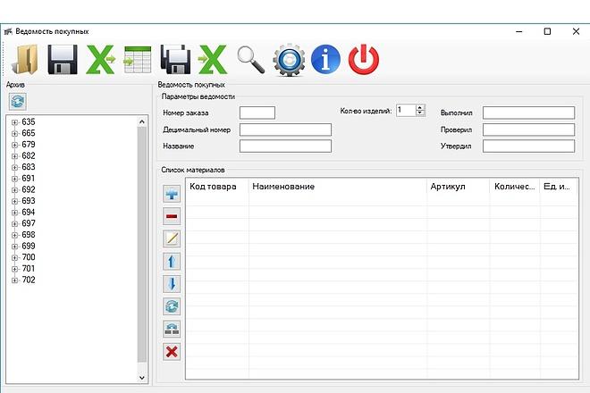 Программа для работы с xml, csv, excel файлами 1 - kwork.ru