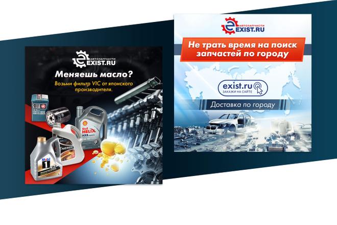 Создам 3 уникальных рекламных баннера 80 - kwork.ru