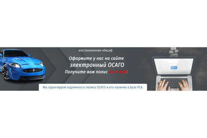 3 баннера для веб 12 - kwork.ru