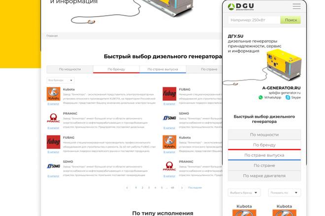 Уникальный дизайн сайта для вас. Интернет магазины и другие сайты 16 - kwork.ru